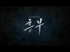 흥부: 글로 세상을 바꾼 자 (2018) 최신 영화 무료 다운로드
