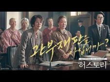 허스토리 (2018) 최신 영화 무료 다운로드