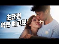 미드나잇 선 (2018) 최신 영화 무료 다운로드