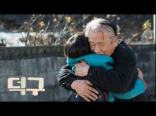 덕구(2018) 최신 영화 무료 다운로드