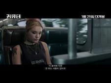 커뮤터 (2018) 최신 영화 무료 다운로드
