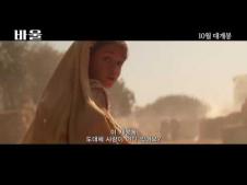 바울 (2018) 최신 영화 무료 다운로드