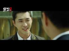 일진 3 (2018) 최신 영화 무료 다운로드