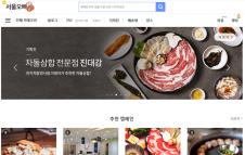 블로그 및 SNS 체험단 서울오빠