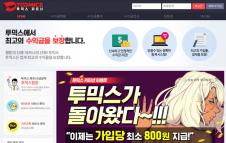투믹스 웹툰(구 짬툰) 가입당 최소 800원 지급