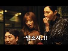 완벽한 타인 (2018) 최신 영화 무료 다운로드