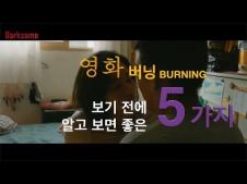 버닝(2018) 최신 영화 무료 다운로드