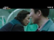 7년의 밤(2018) 최신 영화 무료 다운로드