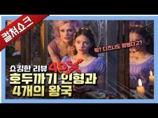 호두까기 인형과 4개의 왕국(2018) 최신 영화 무료 다운로드