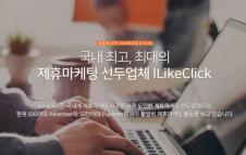 제휴마케팅 선두업체 아이라이크클릭