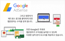 CPC광고의 스탠다드 구글애드센스