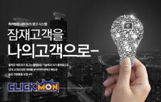 국내최대 애드네트워크 플랫폼 클릭몬