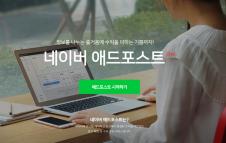 네이버 블로거를 위한 CPC광고 네이버 애드포스트